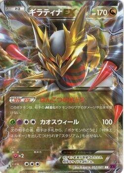Pokemon card XY GIRATINA EX (RR)/van debt ring (PMXY7)/single card (Debt Cards)