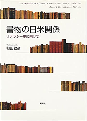書物の日米関係―リテラシー史に...