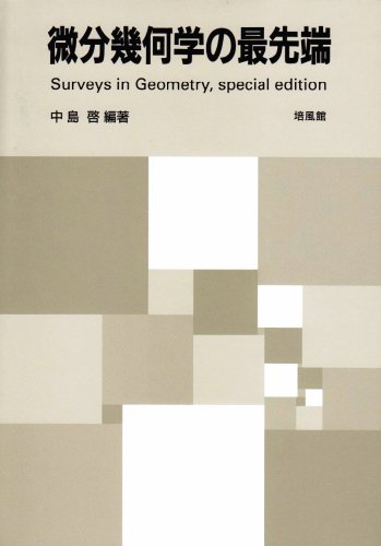 微分幾何学の最先端―Surveys in Geometry,special edition