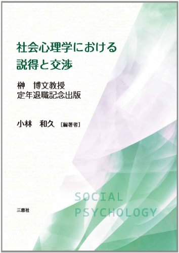 Professor Hirofumi Sakaki retirement commemorative publication - persuasion and negotiation in social psychology - (2012) ISBN: 488361946X [Japanese Import]
