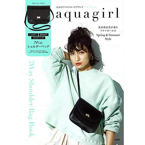aquagirl 3way Shoulder Bag Book 画像
