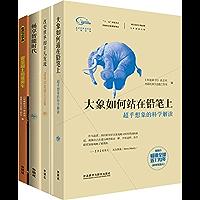 《科学美国人》精选系列·科技时代(套装共4册)(领略诺奖得主的真知灼见,感受探索的无穷乐趣)