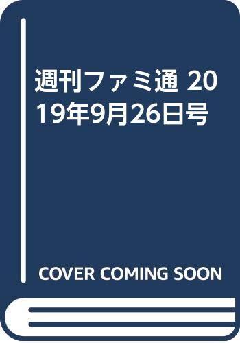 週刊ファミ通 2019年9月26日号