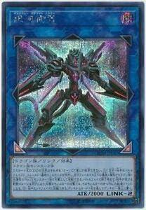 "Japanese Yugioh /""Jack A/' Booran/"" IGAS-JP026 Secret Rare"