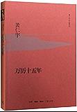 万历十五年 (黄仁宇作品系列)