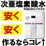 次亜塩素酸水を作るなら PANACEE3 パナセ3