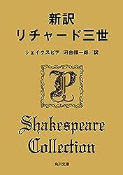 新訳 リチャード三世 (角川文庫) (Japanese Edition)