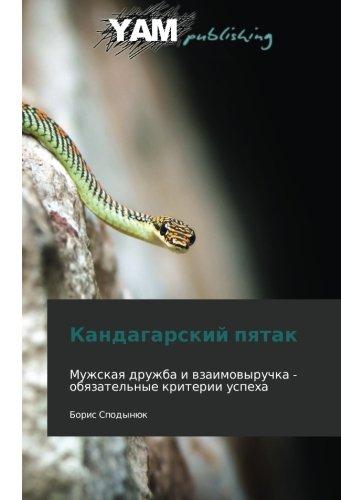 Kandagarskiy pyatak: Muzhskaya druzhba i vzaimovyruchka - obyazatel'nye kriterii uspekha (Russian Edition) ebook