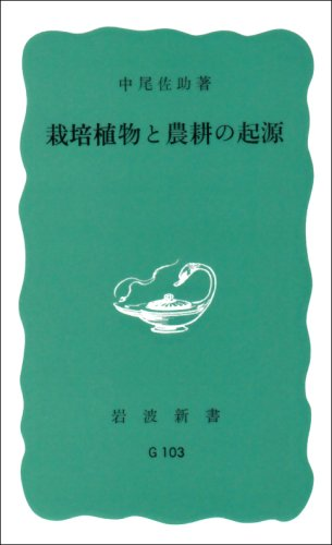 栽培植物と農耕の起源 (岩波新書 青版 G-103)