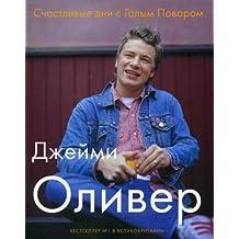 Happy Days with the Naked Chef / Schastlivye dni s Golym Povarom (Superoblozhka) (In Russian)