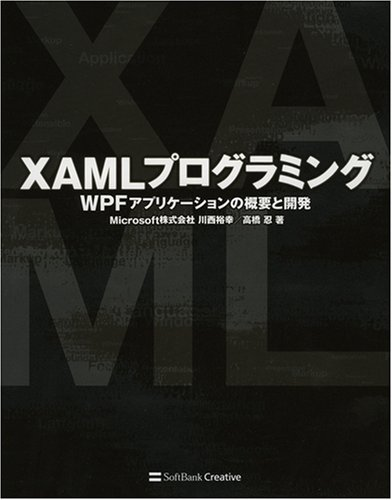 XAMLプログラミング WPFアプリケーションの概要と開発