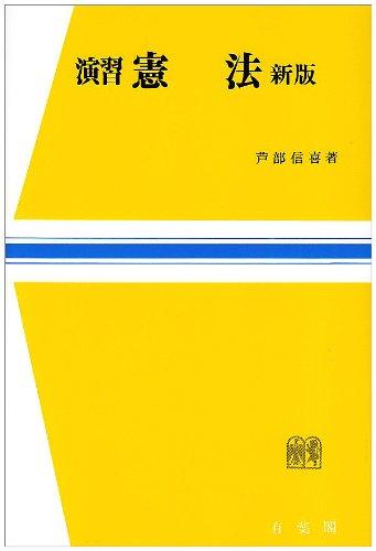 新版 演習憲法 (法学教室選書) | 芦部 信喜 |本 | 通販 | Amazon