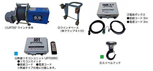 ユニパー 疾風(はやて) ウインチ UP787RC-100S (無線タイプ) B075MWB6N9