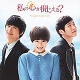 [CD]韓国ドラマ「私の心が聞こえる?」オリジナル・サウンドトラック
