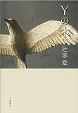 Yの木 (文春e-book)