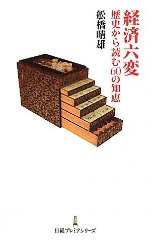Keizai roppen : Rekishi kara yomu 60 no chie pdf epub