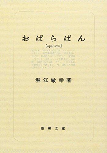 おぱらばん (新潮文庫)