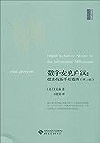 数字麦克卢汉 (西学经典书系)