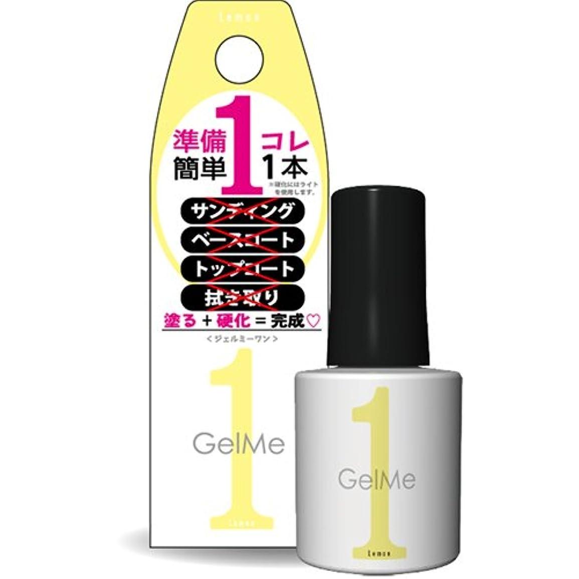 ステープル熱心残高ジェルミーワン(Gel Me 1) 37 レモン