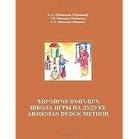 Armenian Duduk: Complete Method and Repertoire
