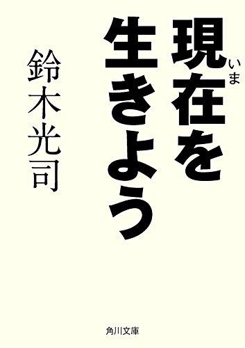 現在を生きよう (角川文庫)
