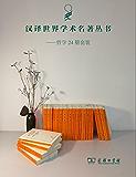 汉译哲学套装(24册)