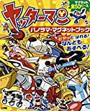 Yatterman panorama Magnet Book ([Variety]) (2008) ISBN: 4099415236 [Japanese Import]