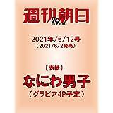 週刊朝日 2021年 6/11号