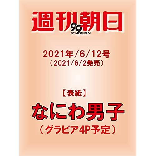 週刊朝日 2021年 6/11号 表紙画像