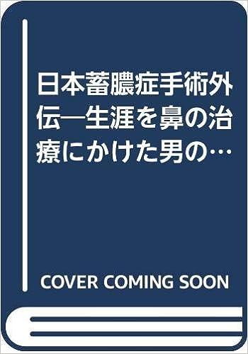 副鼻腔炎 手術 名医 大阪