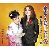 Ryoko Akiyama & Tablet Jun - Tokyo Osaka Shinobiai [Japan CD] TECA-12478
