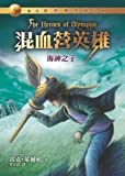download ebook the heroes of olympus: the son of neptune (chinese edition) pdf epub