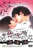 It Started with a Kiss / Itazura na Kiss Japanese Tv Drama English Sub (3 Dvd Digipak Boxset) Ntsc ALL
