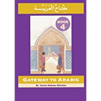 Gateway to Arabic: Book 4