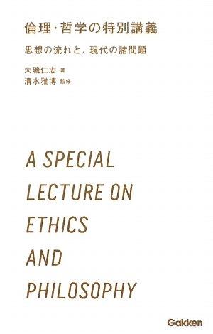 倫理・哲学の特別講義―思想の流れと、現代の諸問題 (学研合格新書)