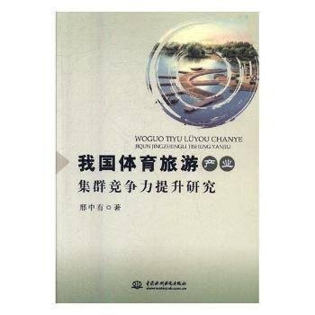 Research on the Promotion of Competitiveness of Sports Tourism Industry Cluster in China pdf