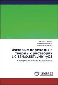 Book Fazovye perekhody v tverdykh rastvorakh Li0.12Na0.88TayNb1-yO3: Spektroskopicheskie issledovaniya (Russian Edition)