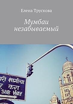 Мумбаи незабываемый (Russian Edition) by [Трускова Елена]