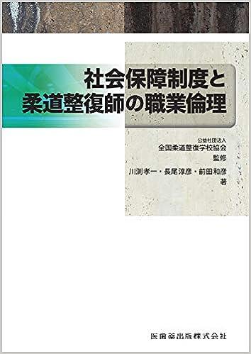 全国柔道整復学校協会監修教科書...