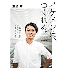 ikemennhatukureru: konomonogatarinoshujinkouyuukihakakonobokunosugatadesu (Japanese Edition)