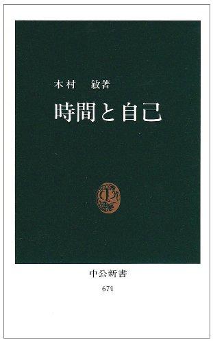 時間と自己 (中公新書 (674))
