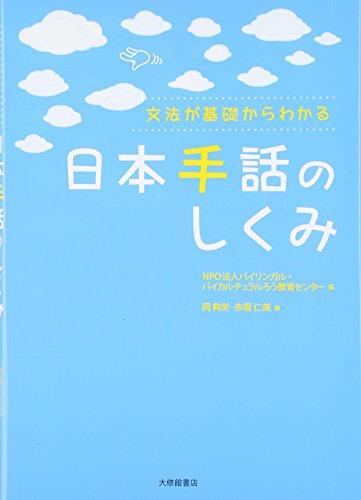 〈文法が基礎からわかる〉 日本手話のしくみ