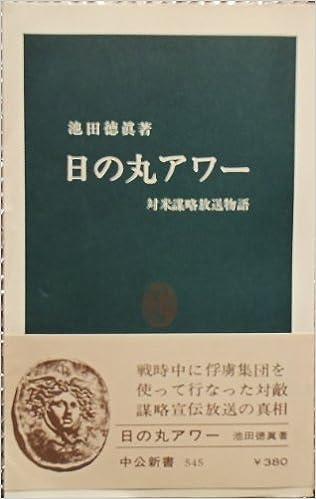 日の丸アワー―対米謀略放送物語 ...
