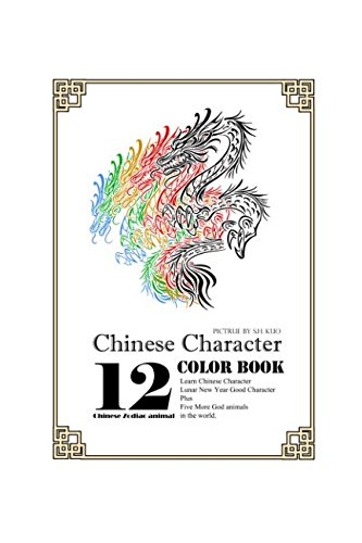 Chinese Character Color Book: 12 Zodiac animals + 5 God animals + 4 Lucky Characters (Coloring book) (Chinese Animal)