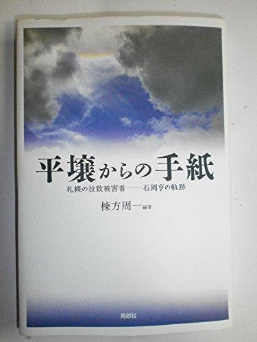 平壌からの手紙 札幌の拉致被害者――石岡亨の軌跡