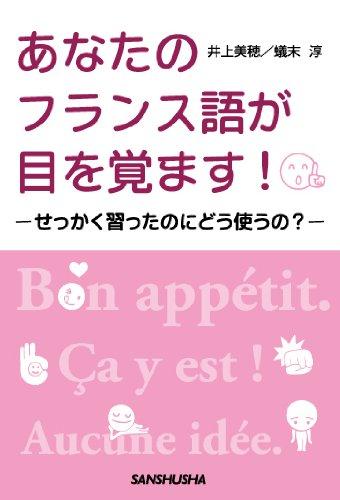 あなたのフランス語が目を覚ます!―せっかく習ったのにどう使うの?