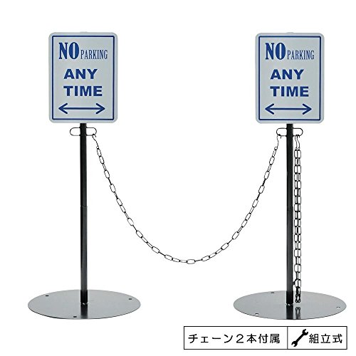American Style Sign 2 Poles Set , with Chains , NO PARKING by setocraft