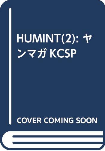 HUMINT(2): ヤンマガKCSP