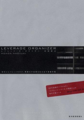レバレッジ・オーガナイザー ─自分にレバレッジをかけ、無限大の成果を生み出す実践手帳─