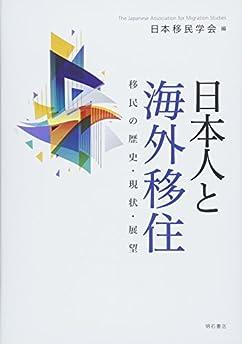 日本人と海外移住:移民の歴史.現状.展望